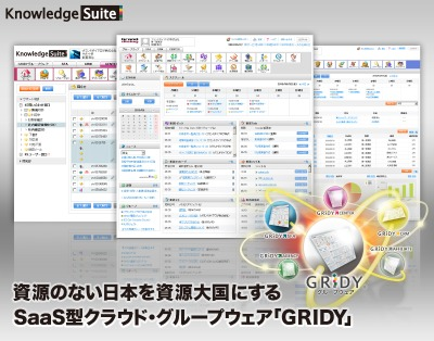 Knowledge Suite (ナレッジスイート)